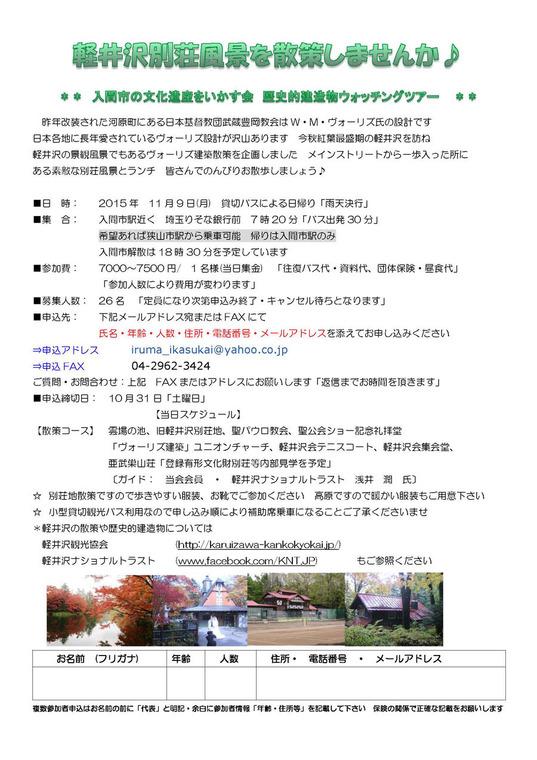 151109-ikasukai-karuizawa.jpg
