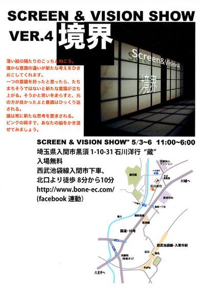 2013-0503 SCREEN & VISION SHOW.jpg