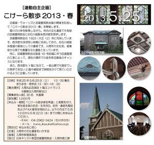 2013-0525kokerasanpo.jpg
