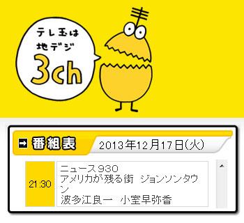 2013_1217_teretama.jpg