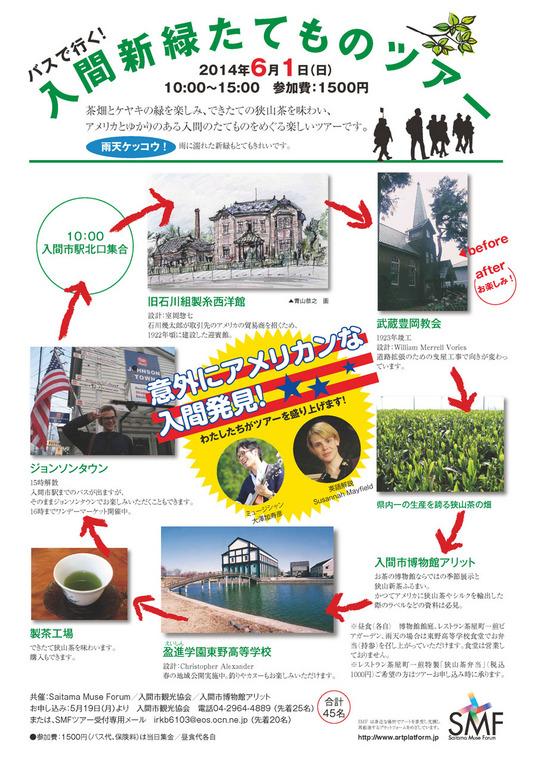 2014-0601tour_iruma.jpg