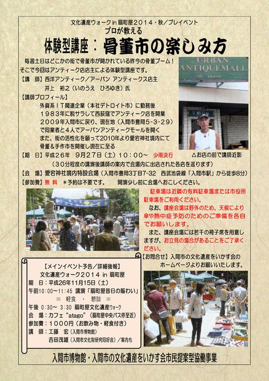 2014-0927bunkaisan-aki.jpg