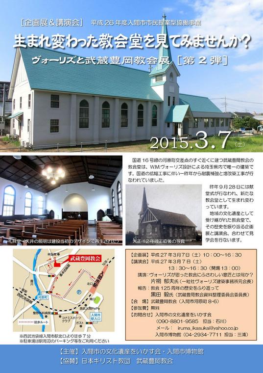 2015-0308ikasukai-kouenkai_001.jpg