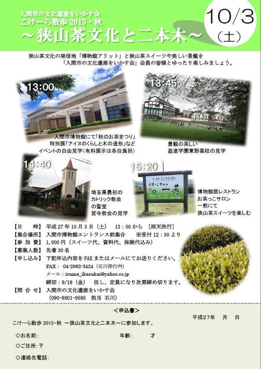 2015-1003kokerasanpo-aki.jpg
