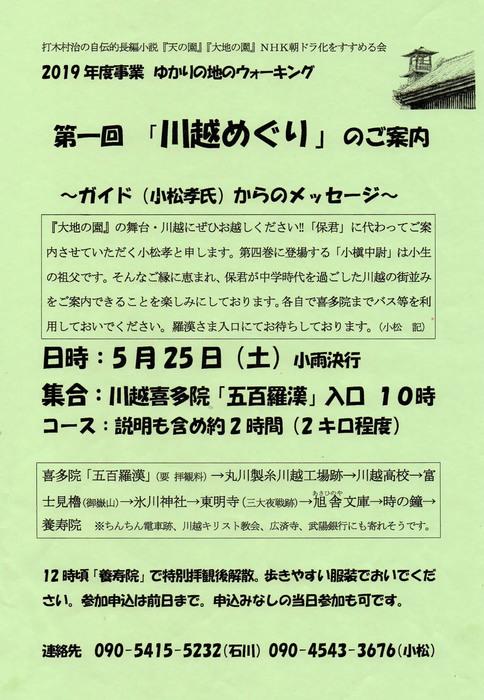 2019-0525 kawagoemeguri.jpg