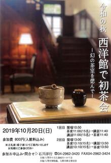2019-1020seiyoukan-tyakai01.jpg