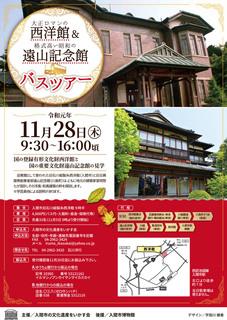 2019-1128 Seiyoukan bus tour-001.jpg