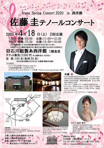2020Spring concert in seiyokan.jpg