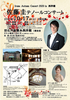 Iruma Autumn Concert 2020-01.jpg