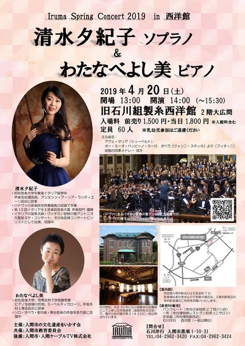 Iruma Spring Concert 2019-0420-w900.jpg