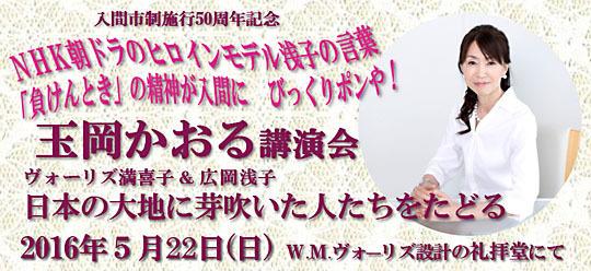 玉岡かおる講演会「ヴォーリズ満喜子&広岡浅子 日本の大地に芽吹いた人たちをたどる」